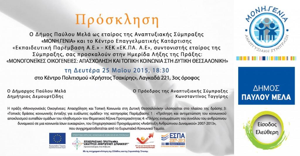 8_5_2015_prosklisi_imerida_monogoneikes